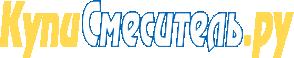 Купи Смеситетель.ру - Интернет магазин смесителей